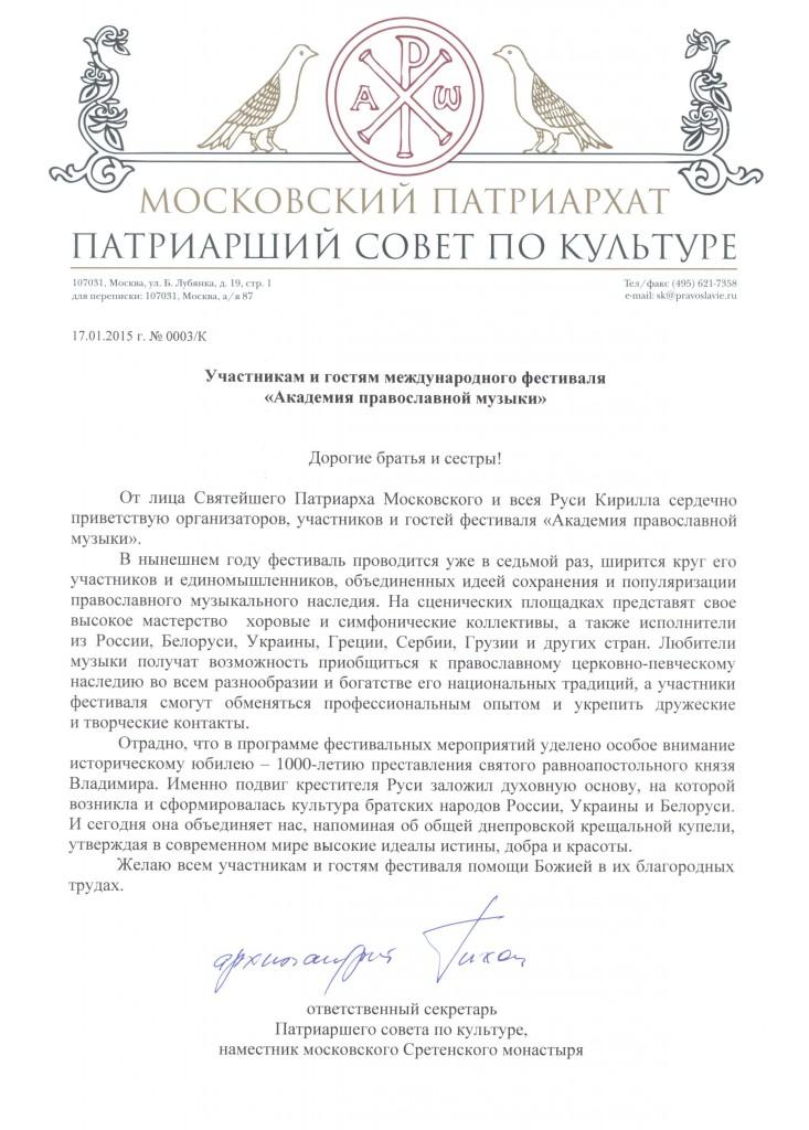 2242_0003_Академия православной музыки