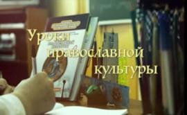 урок-православной-культуры-270x166