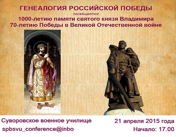 Заставка_Владимир и воин-освободитель - копия