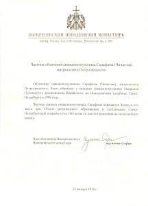 письмо новодевичий 001