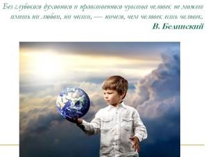 0033-033-Bez-glubokogo-dukhovnogo-i-nravstvennogo-chuvstva-chelovek-ne-mozhet